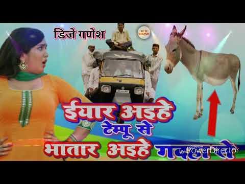 ये तो अजूबा हो गया - Iyar Aaihe Tempu Se Bhatar Aaihe Gadha Se - Bhojpuri New Funny Song 2018 - Hits