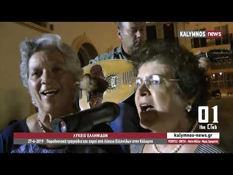 27-6-2019 Παραδοσιακά τραγούδια και χοροί από Λύκειο Ελληνίδων στην Κάλυμνο