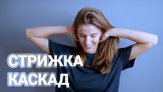 видео Каскад стрижка на средние волосы с челкой и без