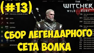 The Witcher 3: Blood and Wine - Сбор Легендарного сета Волка (#13)