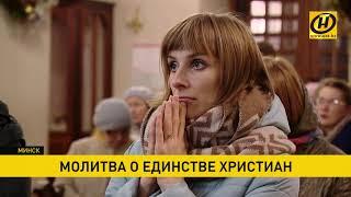 Неделя молитвы за единство христиан прошла в храмах Беларуси