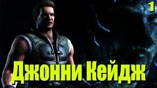 Прохождение Mortal Kombat X: Серия №1 - Джонни Кейдж