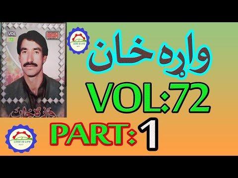 Wara Khan VOL:72 Full Album Part 1mp3  72واړه خان البم نمبر  Pashto Old Gold