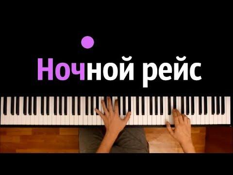 Andro - Ночной рейс ● караоке   PIANO_KARAOKE ● ᴴᴰ + НОТЫ & MIDI
