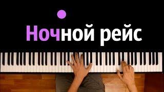Andro - Ночной рейс ● караоке | PIANO_KARAOKE ● ᴴᴰ + НОТЫ & MIDI