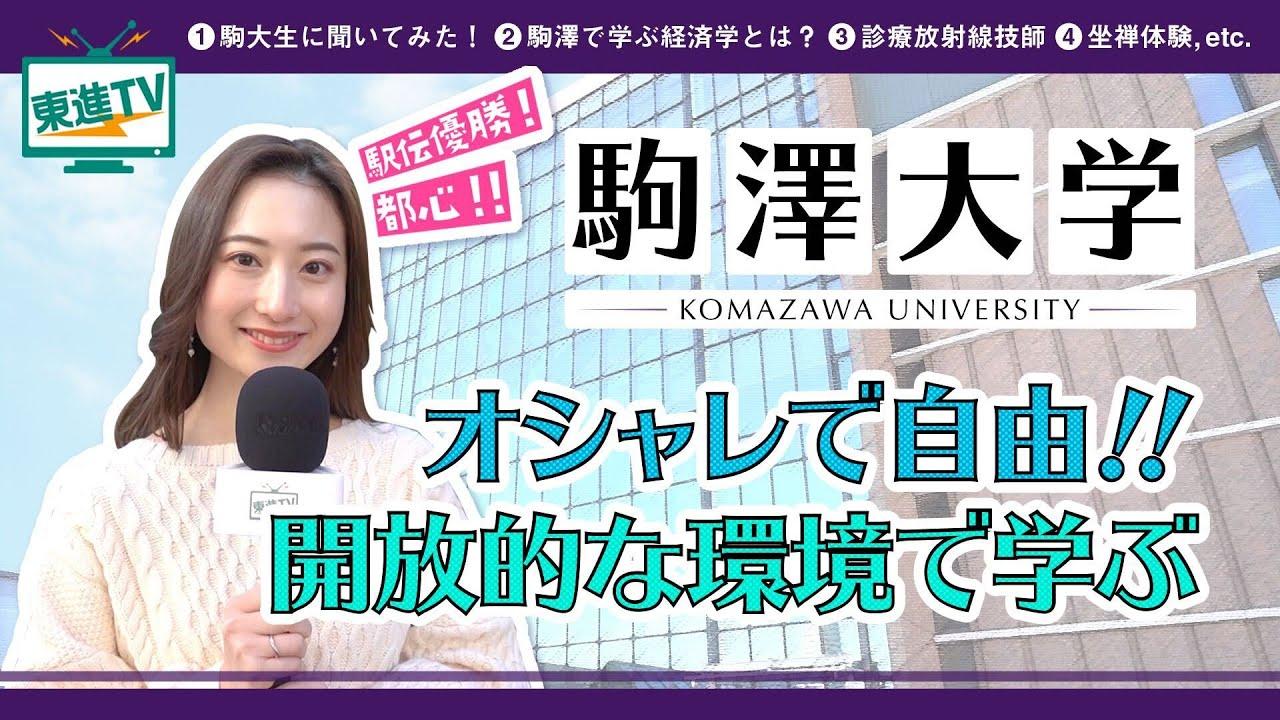 【駒澤大学】キャンパスの魅力 | 夢に近づく 自分の道を見つける!!