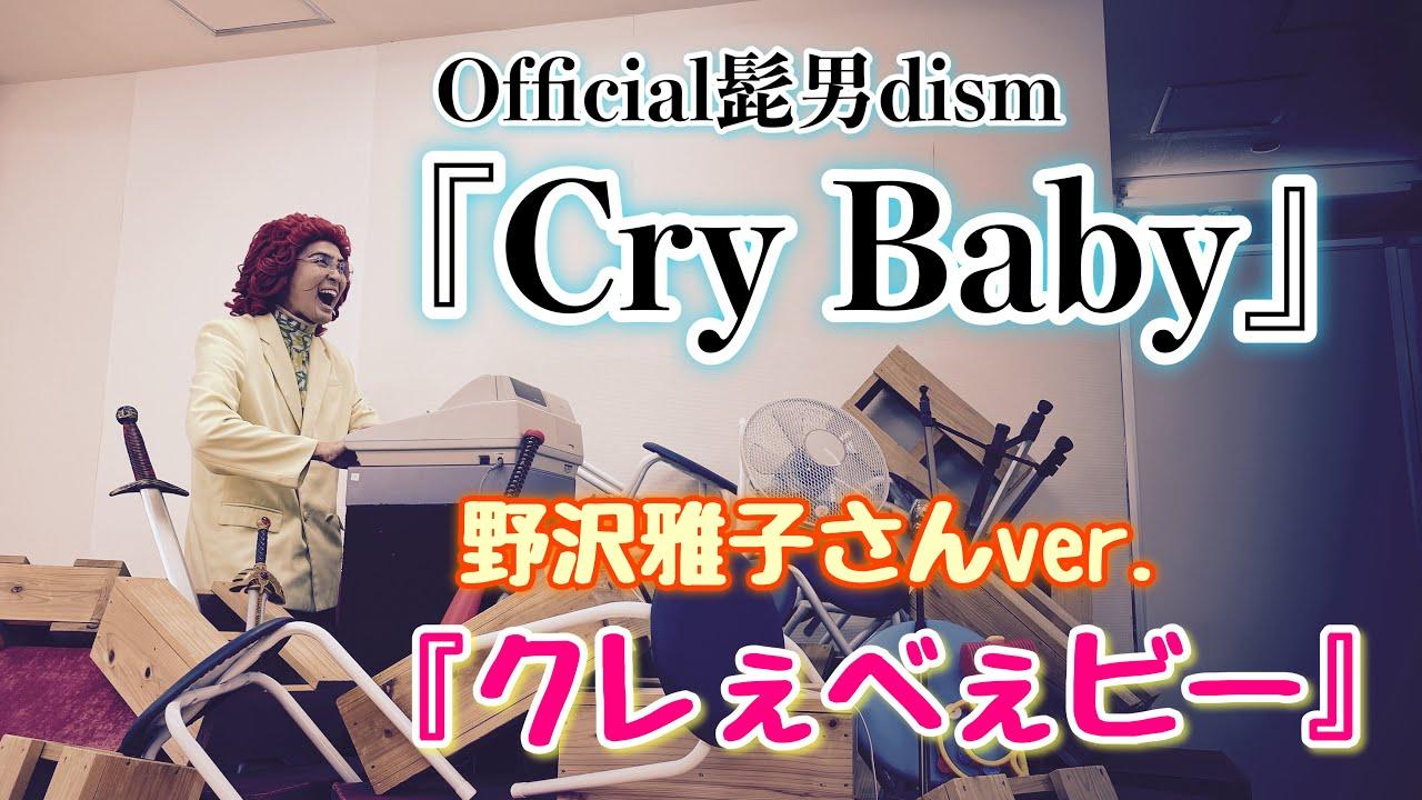 アイデンティティ田島による野沢雅子さんの「Cry Baby」