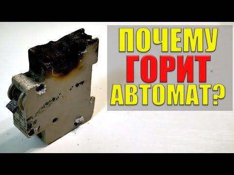 Электрика: Почему горит электрический автомат?