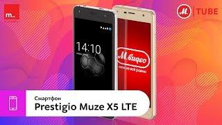 Обзор смартфона Prestigio Muze X5 LTE