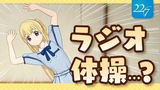 【ドッキリ】帰国子女が日本の体操にチャレンジ!【藤間桜】