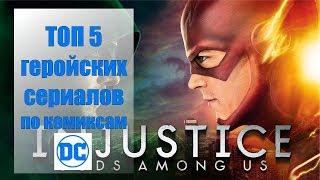 100ZA200 - Топ 5 геройских сериалов по комиксам DC