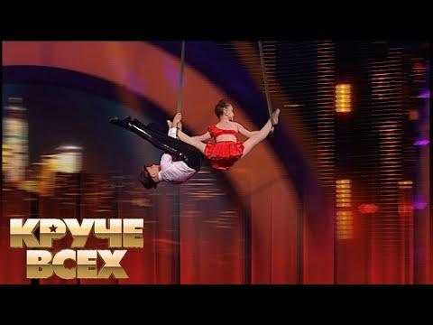 Воздушные гимнасты Мария Малич и Тимур Морозов | Круче всех!