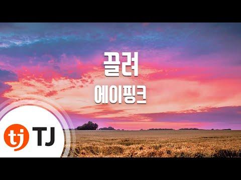 [TJ노래방] 끌려 - 에이핑크 (Attracted To U - Apink) / TJ Karaoke