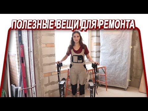 БЕЗ ЭТИХ ВЕЩЕЙ РЕМОНТ ЛУЧШЕ НЕ ДЕЛАТЬ!!!! | ремонт квартир в спб |