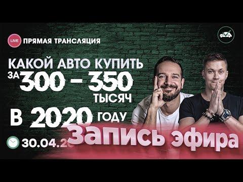 Какой авто купить в бюджете 300-350т руб (Запись эфира)   ClinliCar Автоподбор