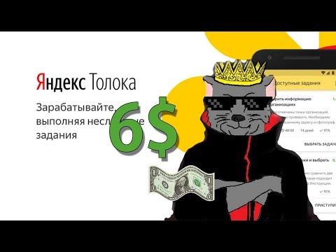 Яндекс Толока - (09.12.19)   6$