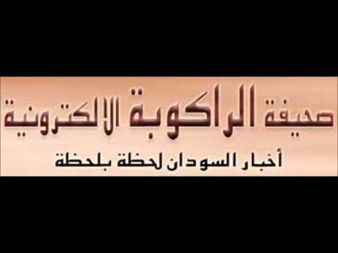 أخبار الثورة السودانية البث التجريبي لاذاعة الراكوبة
