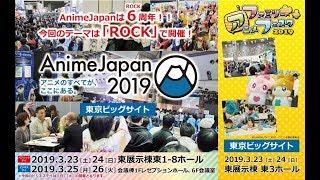 【AnimeJapan 2019】プロモーションビデオ