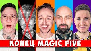 MAGIC FIVE РАСПАЛСЯ | КТО ПОКИДАЕТ КОМАНДУ?