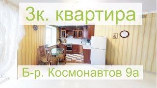 Купить квартиру в Тольятти  Бульвар Космонавтов 9а. Недвижимость Тольятти(, 2016-01-17T20:30:01.000Z)