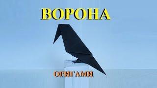 видео Как сделать ворона из бумаги