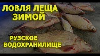Ночная рыбалка на Рузском водохранилище февраль 2020 Ловля крупного леща