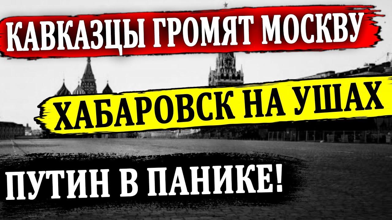 СРОЧНО!!! СИТУАЦИЯ В ХАБАРОВСКЕ НА ПРЕДЕЛЕ! СОБЫТИЯ В РОССИИ ГРЕМЯТ НА ВЕСЬ МИР! НОВОСТИ 27.07.2020