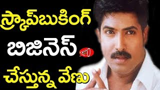 Unknown Secrets and Facts about Hero Venu Wife Anupama Chowdary | Family Story | Photos |Gossip Adda