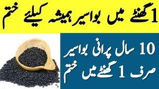 Bawaseer Ka Asan Elaj | Piles Treatments Home Remedies | Bawaseer Ka Desi Ilaj | Fitness Factory