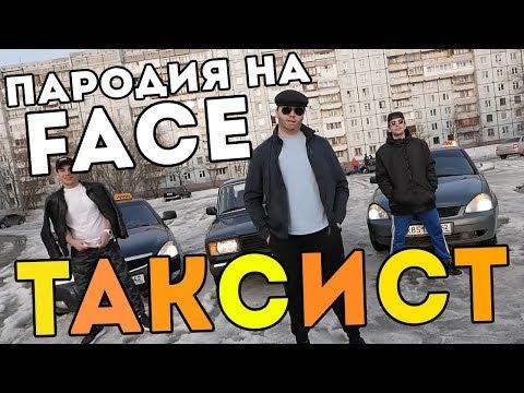 FACE - ЮМОРИСТ ПАРОДИЯ | ТАКСИСТ