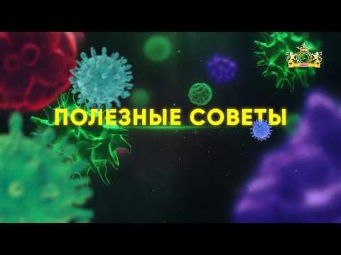 ПОЛЕЗНЫЕ СОВЕТЫ (НЕТ коронавирусу)