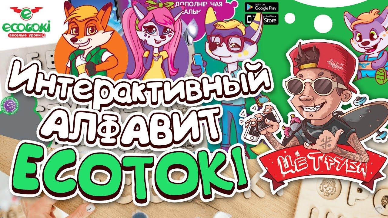 Ecotoki - интерактивный алфавит
