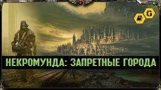 Некромунда: Запретные города. Background.  Warhammer 40000.