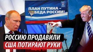 Россию продавили. США потирают руки