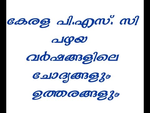 Kerala psc previous question paper