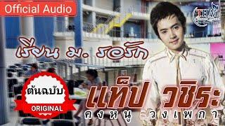 เรียน ม.รอรัก - แท็ป วชิระ คงหนู [Official Audio] | ไทยแชนแนล Thai Channel Official