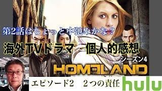 HOMELAND/ホームランド シーズン1 第13話