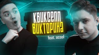 КВИКСЕЛЛ-ВИКТОРИНА vs. АКУЛ
