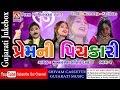 Evergreen Romantic Love Song | Gujarati Romantic Song 2017 | DhollyWood | Latest Gujarati Song 2017 |
