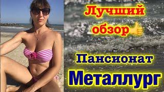 Пансионат Металлург //ЛУЧШИЙ ОБЗОР// Выбор 2019 ❤️ (Азовское 🌊)
