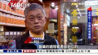 傳統中藥房 面臨生存危機【3600秒】