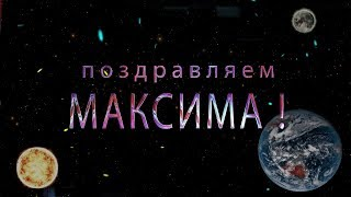 Поздравляем Максима с днём рождения!  Поздравления по именам. арТзаЛ