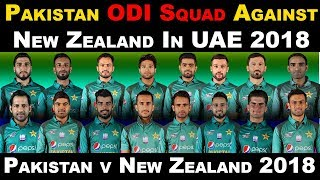 Pakistan ODI Squad Against New Zealand In UAE 2018 | Pakistan vs New Zealand In UAE 2018|Oct-Nov-18
