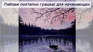 Как нарисовать пейзаж гуашью ПОЭТАПНО/ Рисуем фиолетовый закат