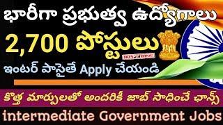 ఇంటర్ పాసైతే చాలు 2,700 ప్రభుత్వ ఉద్యోగాల భర్తీకి భారీ నోటిఫికేషన్ | Apply Online SSR AA jobs