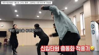 """신입단원 장모군의 """"춤동화 적응기"""""""