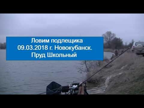 Ловим подлещика. 09.03.2018 г Новокубанск