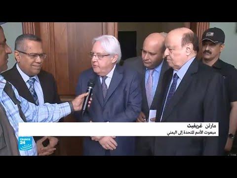مبعوث الأمم المتحدة في اليمن آملا التوصل لوفاق بين الحكومة والحوثيين  - 12:22-2018 / 7 / 11