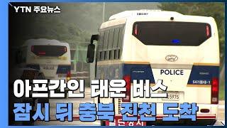 아프간인 태운 버스 잠시 뒤 충북 진천 도착 예정 / …