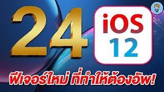 24 ฟีเจอร์เด่น ฟีเจอร์ใหม่ของ iOS 12 ตัวเต็ม บน iPhone ที่ทำให้ต้องอัพเดต!